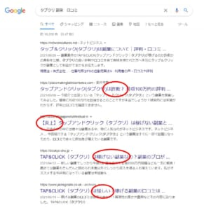 タプクリ(タップ&クリック) 口コミ・評判