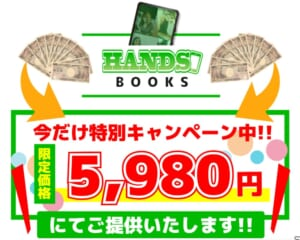 ハンズ(HANDS) 副業 初期費用
