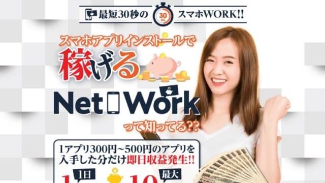 副業ネットワーク(NetWork)