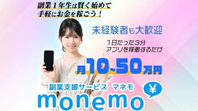 最新副業・マネモ(monemo)
