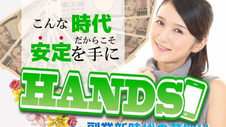 副業ハンズ(HANDS)