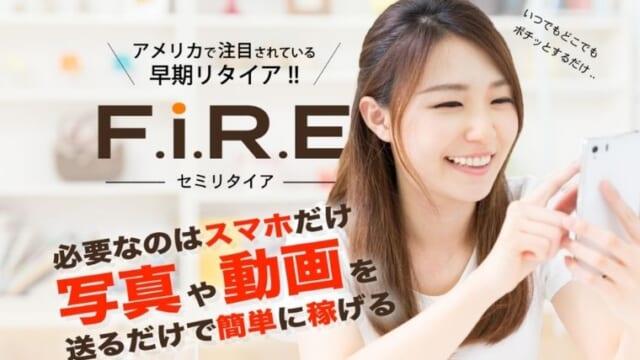 副業FIRE(セミリタイア)