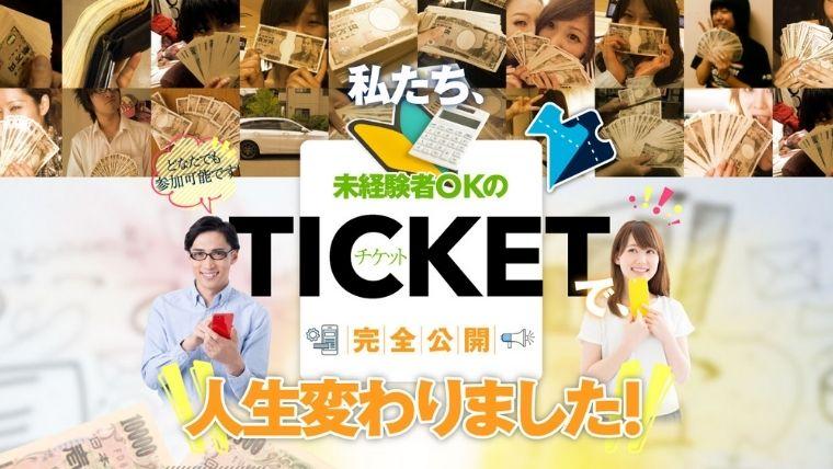 副業 チケット(TICKET)