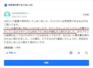 Will(ウィル) 副業 口コミ評判