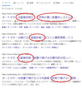オートマネー 副業 口コミ評判