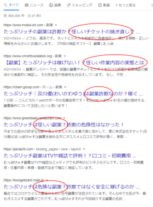 たっぷリッチ 副業 口コミ評判