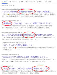 ユピック(You Pick) 副業 口コミ評判