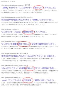 ワンカラット(1Carat) 副業 口コミ評判