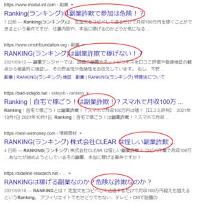 Ranking(ランキング) 副業 口コミ評判