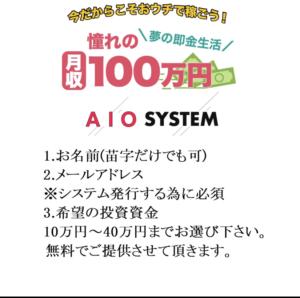 AIO SYSTEM 料金