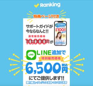 Ranking(ランキング) 副業 料金
